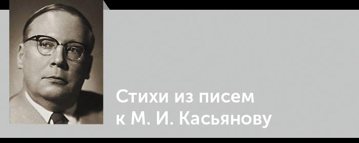 Стихи из писем к М. И. Касьянову. Стихотворения и поэмы 1918—1939 годов. Николай Заболоцкий. Читать онлайн