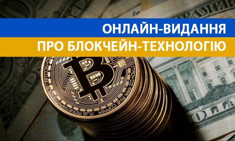 українськомовний сайт про блокчейн