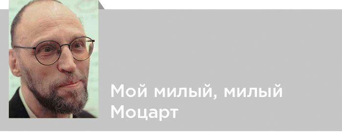 Мой милый, милый Моцарт. Дмитрий Александрович Пригов. Проза. Читать онлайн