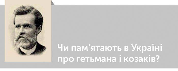 Іван Нечуй-Левицький. Критика. Чи пам'ятають в Україні про гетьмана і козаків?