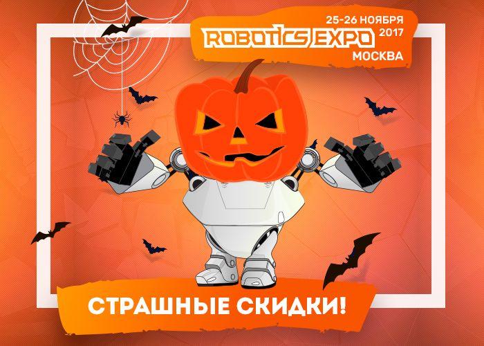 Встречаем Хеллоуин вместе с Robotics Expo! Билеты – по суперценам!