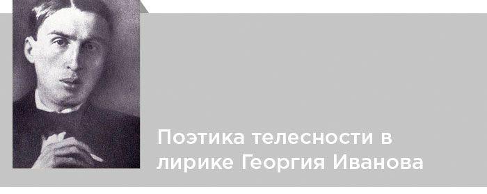 Георгий Иванов. Критика. Поэтика телесности в лирике Георгия Иванова