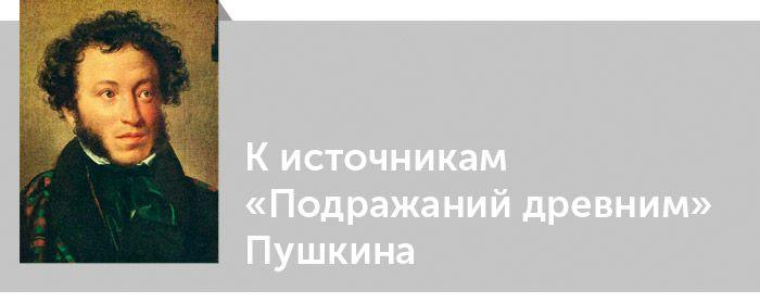 Александр Пушкин. Критика. К источникам «Подражаний древним» Пушкина