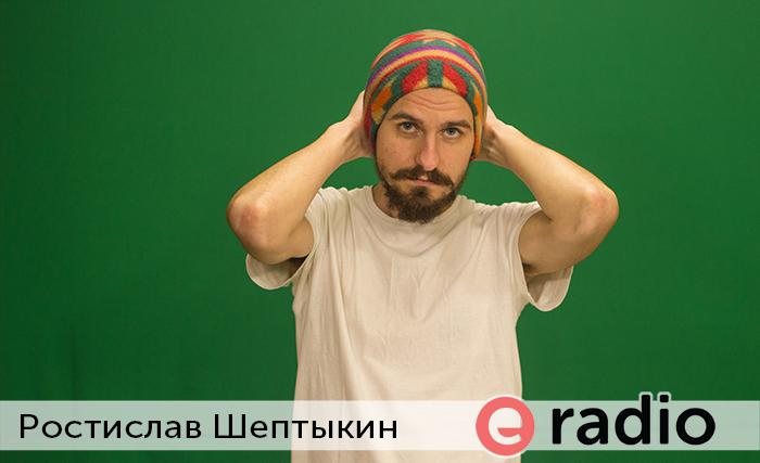 Интервью с Ростиславом Шептыкиным