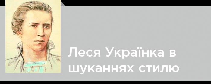 Ю. Бойко. Леся Українка в шуканнях стилю