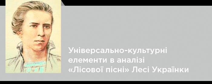 Читати статтю Універсально-культурні елементи в аналізі «Лісової пісні» Лесі Українки онлайн