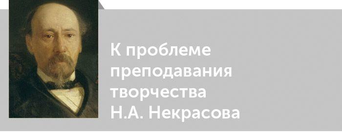 Николай Некрасов. Критика. К проблеме преподавания творчества Н.А. Некрасова в учебных заведениях