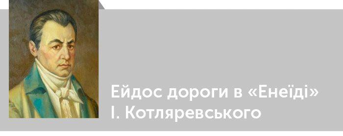 Іван Котляревський. Критика. Ейдос дороги в Енеїді І. Котляревського