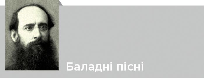 Народні пісні в записах Панаса Мирного та Івана Білика - Баладні пісні