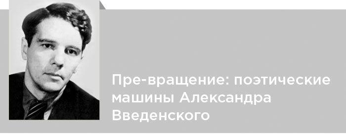 Александр Введенский. Критика. Пре-вращение: поэтические машины Александра Введенского