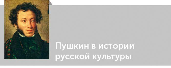 Александр Пушкин. Критика. Пушкин в истории русской культуры
