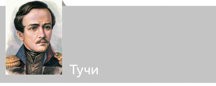 Михаил Лермонтов. Тучи. Читать онлайн