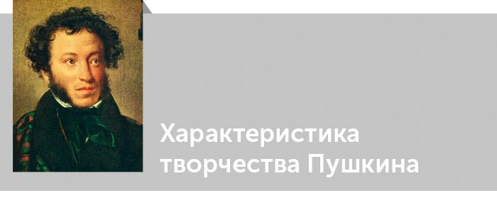 Александр Пушкин. Критика. Характеристика творчества Пушкина