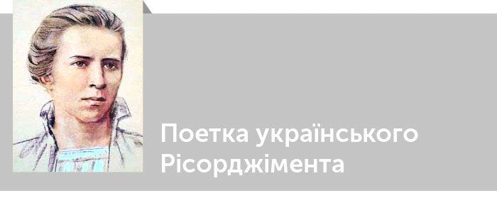 Леся Українка. Критика. Поетка українського Рісорджімента