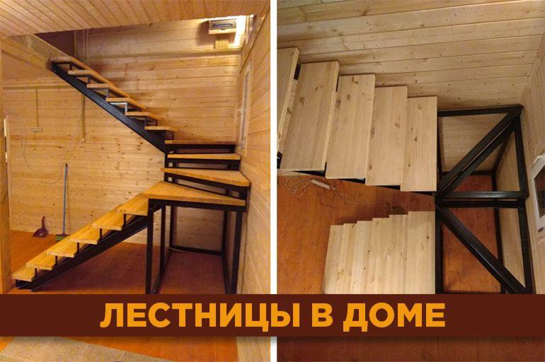 Лестница в доме. Установка