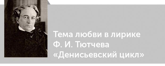 Фёдор Тютчев. Критика. Тема любви в лирике Ф. И. Тютчева «Денисьевский цикл»