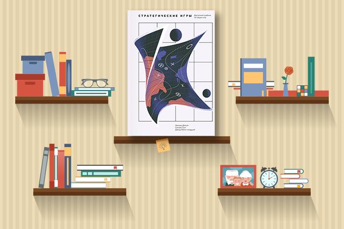Книга «Стратегические игры»: как научиться принимать взвешенные решения