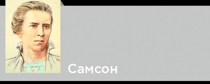 Леся Українка Критика. Самсон