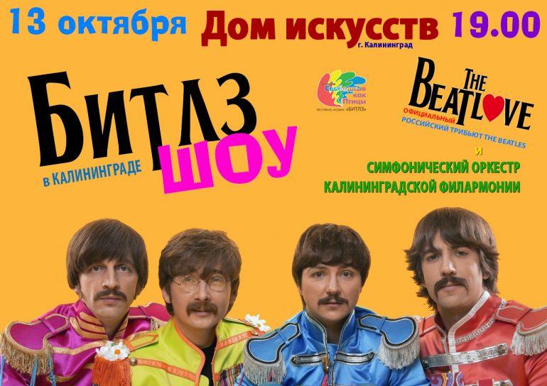Фестиваль музыки Битлз «Свободные, как птицы» запустил сбор средств на проект – «Битлз-шоу в Калининграде»