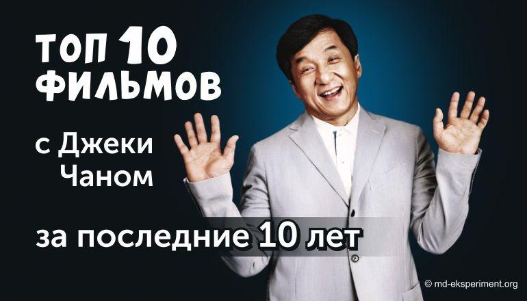 ТОП 10 фильмов с Джеки Чаном за последние 10 лет