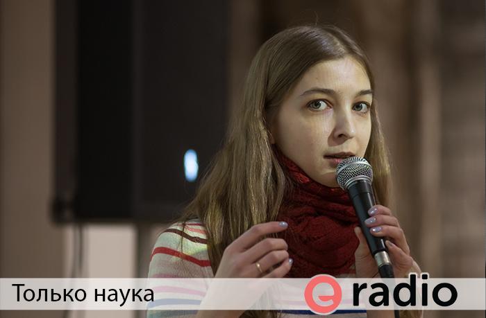 Слушать новый выпуск передачи Только наука. Ася Казанцева - В интернете кто-то неправ!