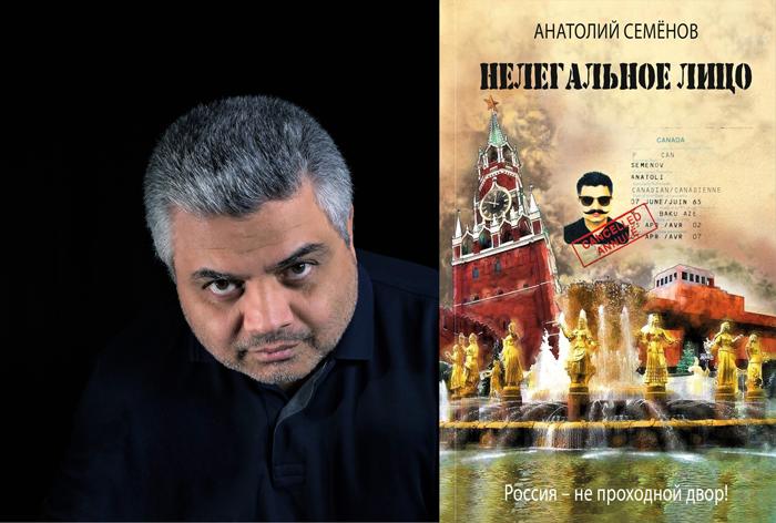 Анатолий Семёнов. Интервью с писателем