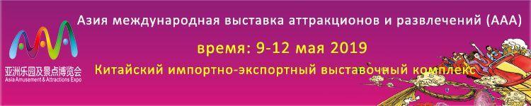Азия выставка аттракционов и развлечений 2019(AAA 2019)