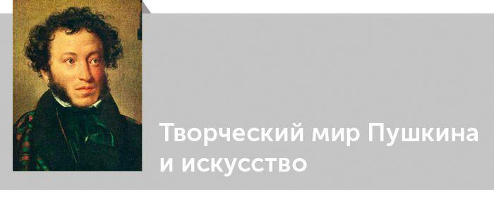 Александр Пушкин. Критика. Творческий мир Пушкина и искусство. Читать онлайн
