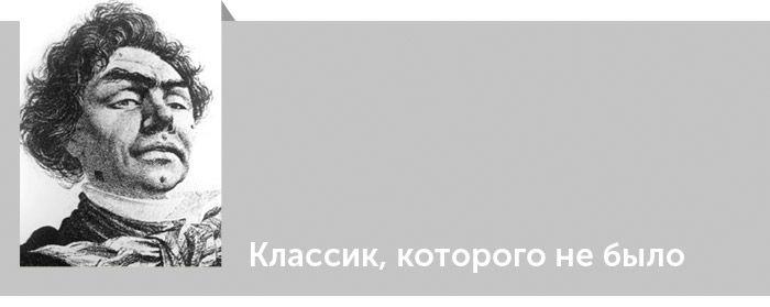 Прутков Козьма Петрович. Критика. Классик, которого не было