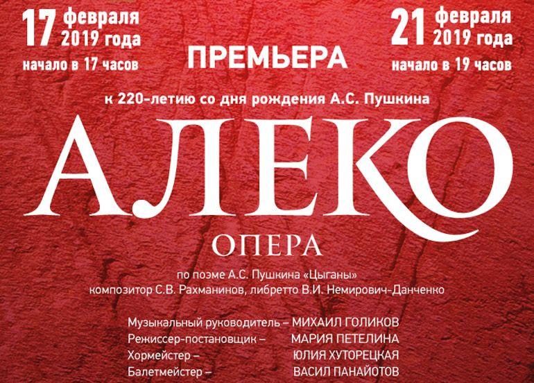 Премьера оперы «Алеко». Филармония для детей и юношества. Афиша Санкт-Петербург 2019