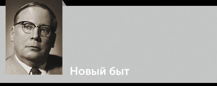 Новый быт. Стих. Столбцы 1929 года. Николай Заболоцкий. Читать онлайн