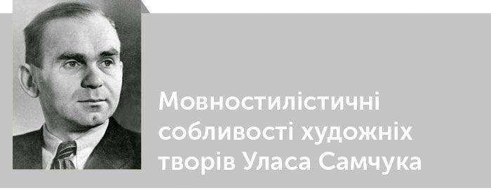 Мовностилістичні особливості художніх творів Уласа Самчука. Читати критику