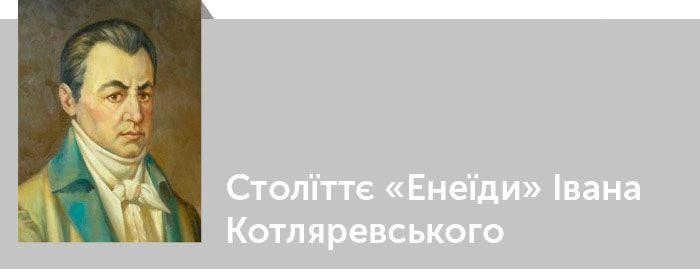 Іван Котляревський. Критика. Столїттє «Енеїди» Івана Котляревського. Читати онлайн