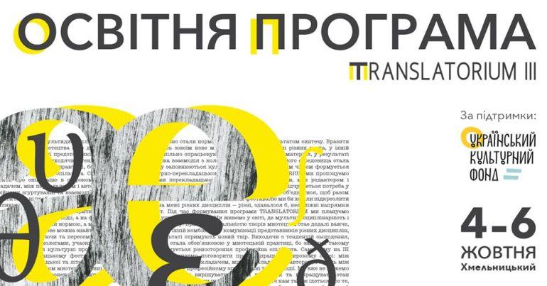 Фестиваль Translatorium. Танець та переклад. Афіша Хмельницький 2019