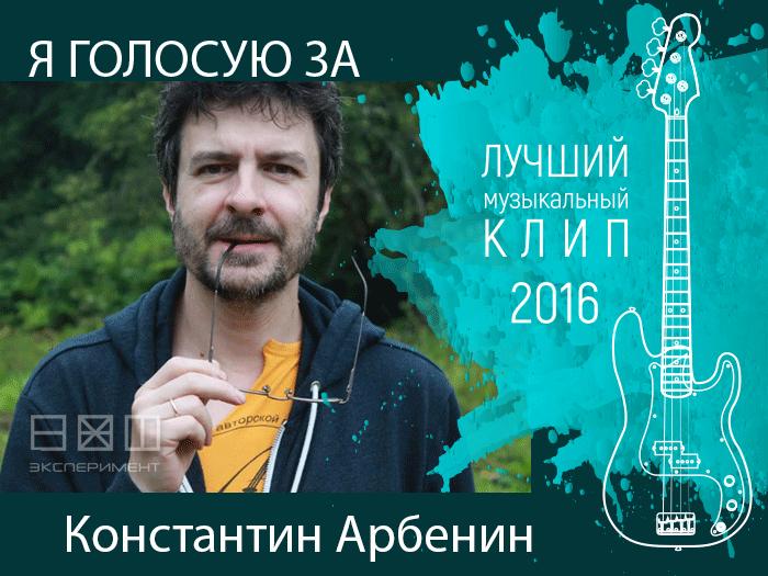 Голосовать за Константина Арбенина. Лучший музыкальный клип 2016