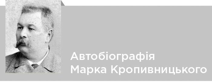 Автобіографія М.Л.Кропивницького надрукована в альманасі «Вісник Європи» (уривок) (1906 р.)