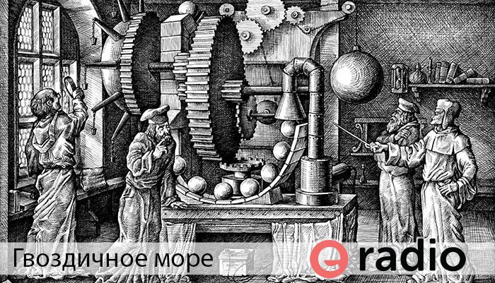Радио Культурная Эволюция представляет. Новый выпуск передачи Гвоздичное море