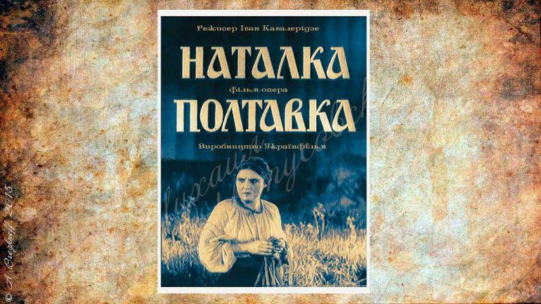 Фільм-опера Наталка Полтавка. Режисер: Іван Кавалерідзе