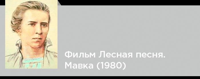Лесная песня. Мавка (1980)