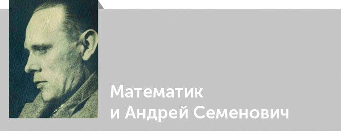 Математик и Андрей Семенович. Сценка. Даниил Хармс. Читать онлайн