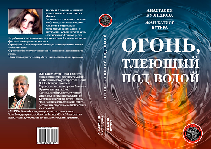 Интервью с Анастасией Кузнецовой. Огонь, тлеющий под водой