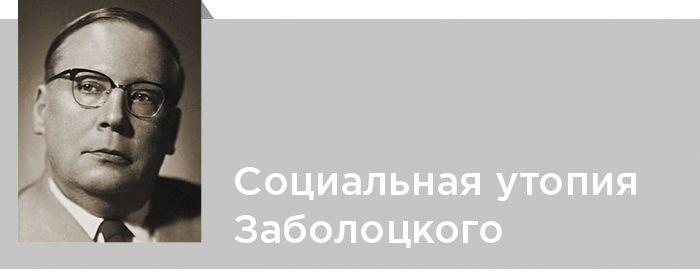 Критика. Михаил Петров. Социальная утопия Н.Заболоцкого