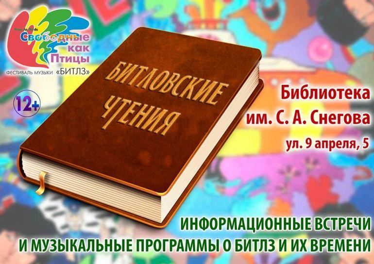 Битловские чтения. Расписание мероприятий на 2018 год