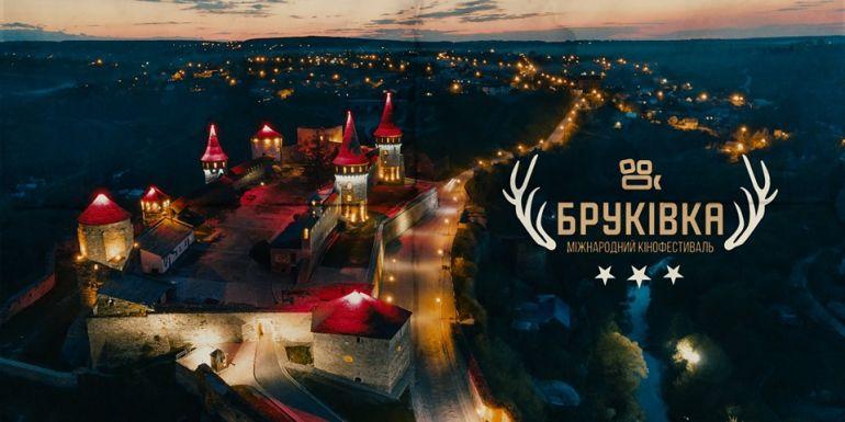 Кінофестиваль Бруківка 2019. Підсумки. Пост-реліз