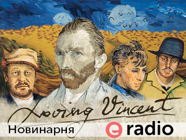 Новинарня - Loving Vincent