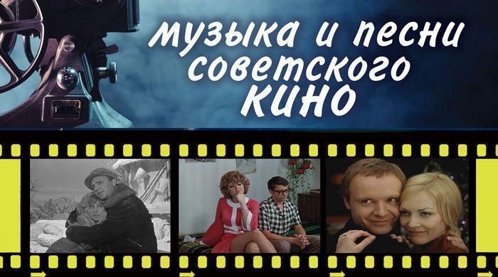 Концерт «Забытые мелодии любви». Музыка и песни советского кино прозвучит в Минске в Верхнем городе.