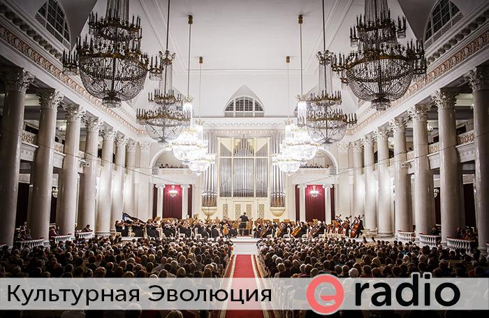 Прямая трансляция из Санкт-Петербургской академической филармонии имени Д.Д. Шостаковича