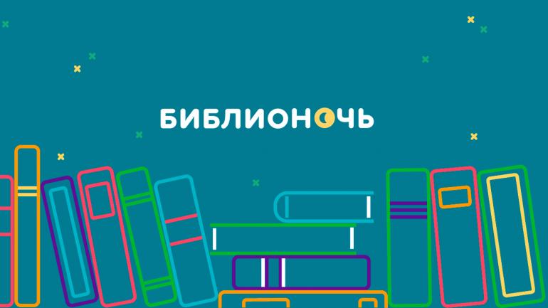 Библионочь. Итерактивная программа «История семьи – история народа». Афиша Санкт-Петербург 2019
