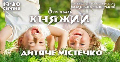 На фестивалі «КНЯЖИЙ» буде діяти дитяче містечко