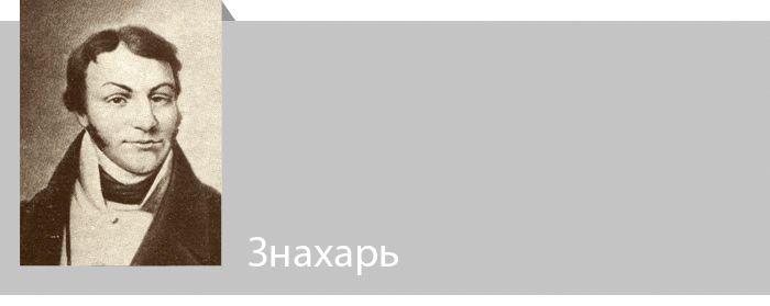 Григорій Квітка-Основ'яненко. Знахарь